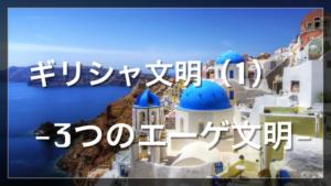 aegean_civilization