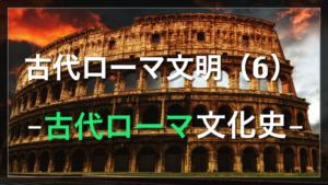ancient_rome_culture