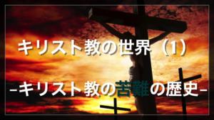 christianity-history