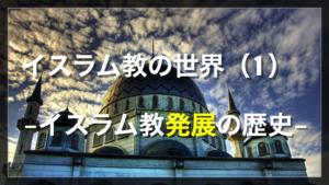 islam_history