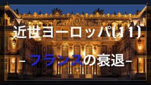 france_decline_1