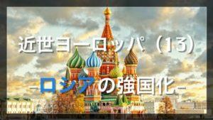 russia_modernization_6