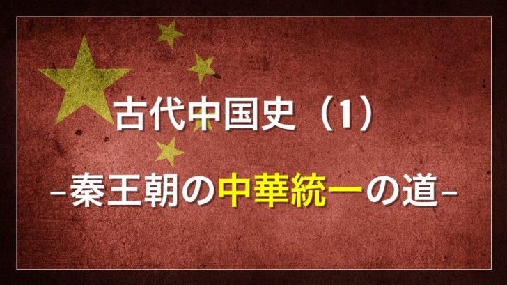 10分でわかる世界史Bの流れ!古代中国史(1)〜秦王朝の中華統一への道 ...